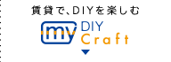 ���݂ŁADIY���y���� my DIY Craft