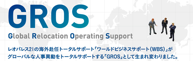 globalRelocationOperatingSupport